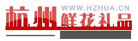 杭州鲜花礼品网